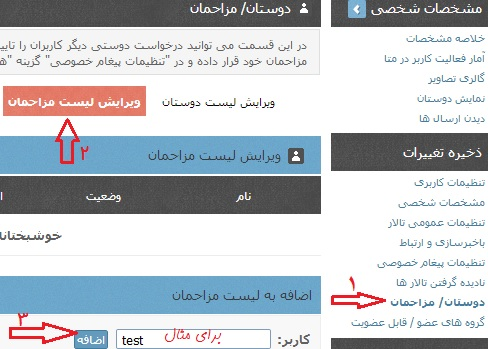Tanzim_PM4 - آموزش تنظیمات قسمت مشخصات (پروفایل) - متا