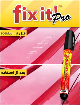 خرید قلم خش گیر ماشین