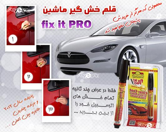 خرید پستی قلم خش گیر خودرو و ماشین