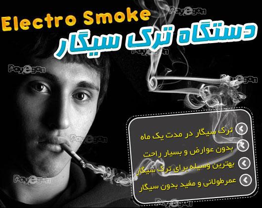 ترک سیگار الکترو اسموک e-health cigarette