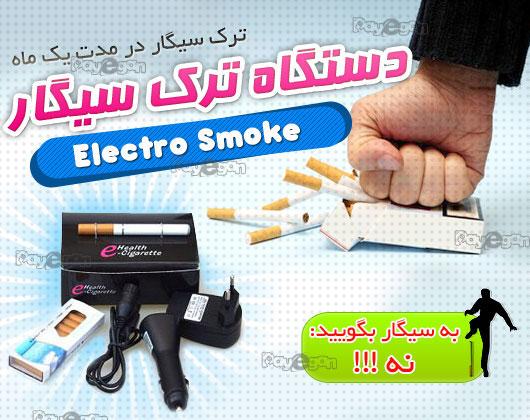 خرید دستگاه ترک سیگار الکترواسموک e-health cigarette
