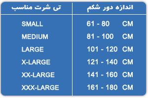 جدول اندازه بندی و سایز گن لاغری مردانه