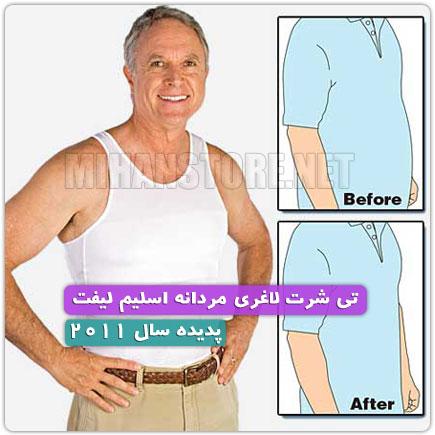 خرید گن لاغری اصل مردانه اسلیم لیفت