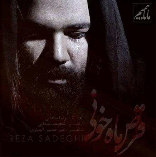 دانلود آهنگ جدید و فوق العاده زیبای رضا صادقی به نام قرص ماه خونی