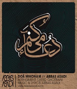 آهنگ جدید,عباس اسدی به نام دعا میکنم