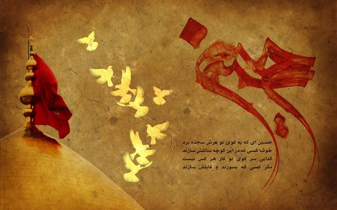 http://s4.picofile.com/file/7999182468/imam_hossein.jpg