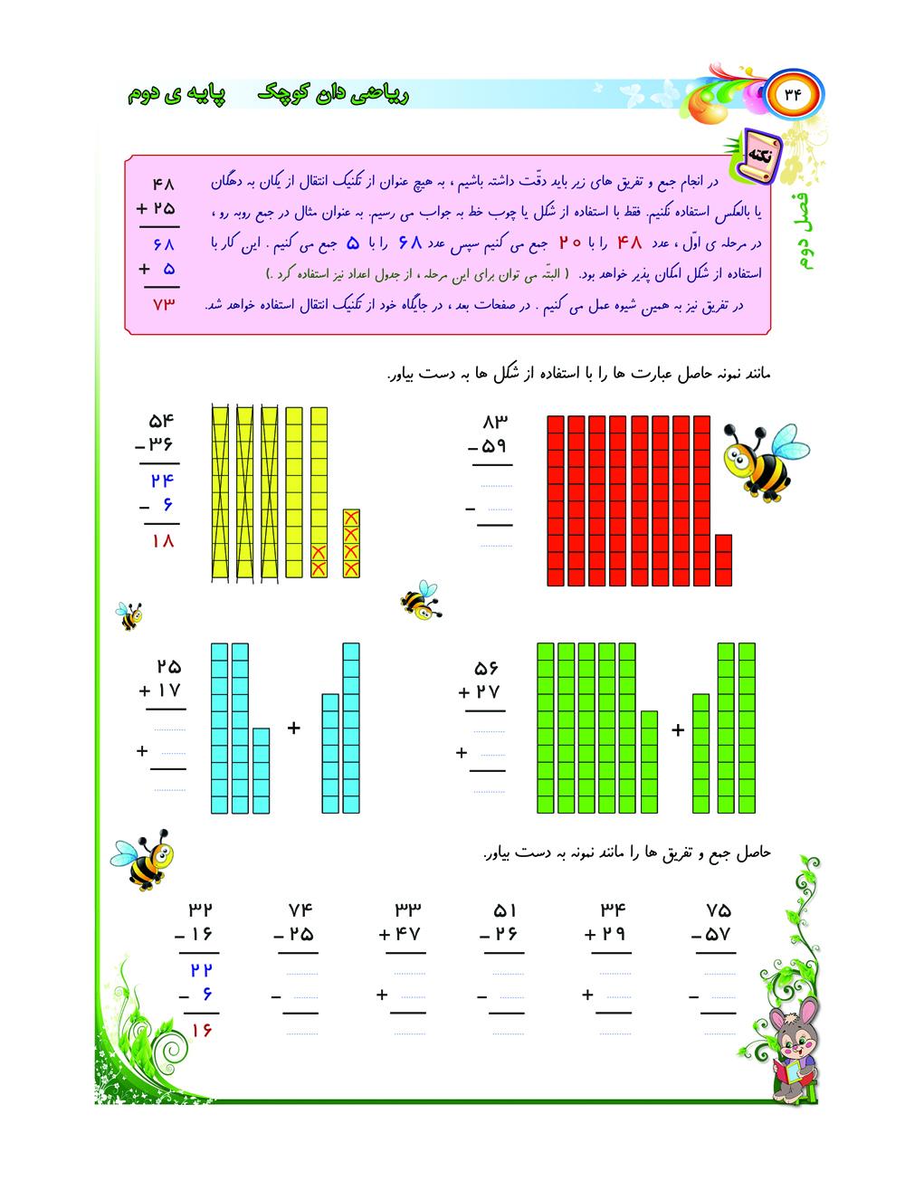 دانلود راهنمای تدریس ریاضی دوم ابتدایی