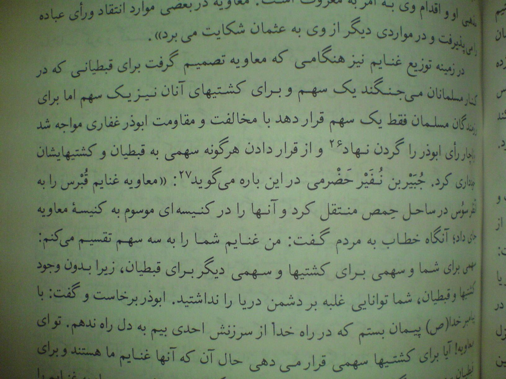 عکس های کتاب فرقه های اسلامی در سرزمین شام در عصر اموی
