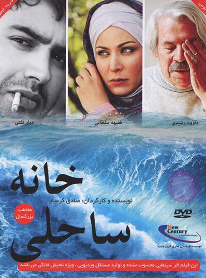 فیلم سینمایی حانه ساحلی