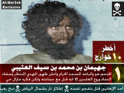 شورش جهیمان العتیبی . مدعیان مهدویت .