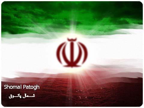 به عشق ایران و ایرانی