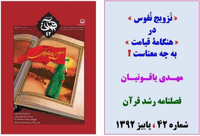 رشد قرآن 42