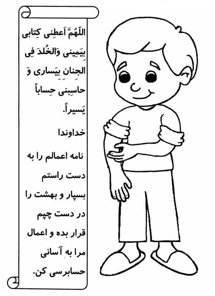 آموزش وضو به کودکان
