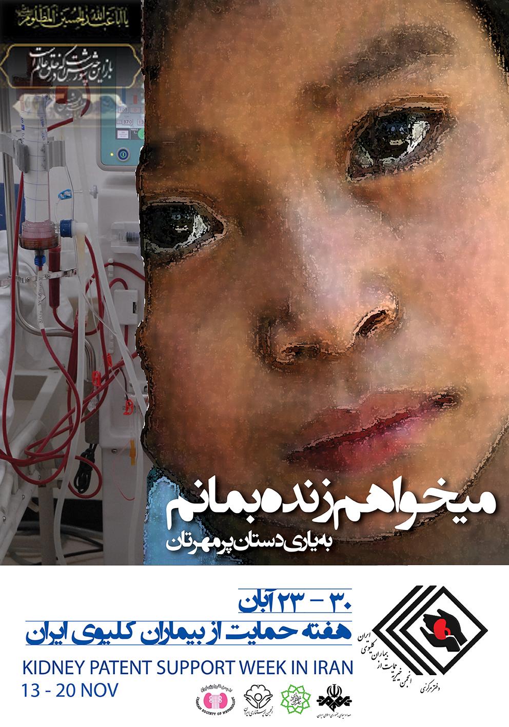 پوستر هفته حمایت از بیماران کلیوی 2