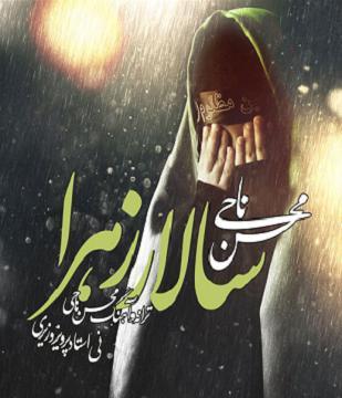 دانلود آهنگ جدید,محسن ناحی به نام سالار زهرا
