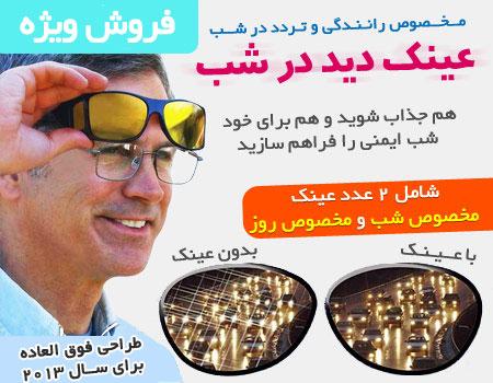 خرید پستی عینک دید در شب