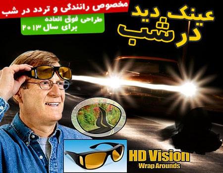 خرید عینک دید در شب ارزان