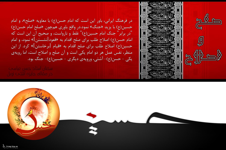 http://s4.picofile.com/file/8100227300/Solh_Eslah_TitreYek.jpg