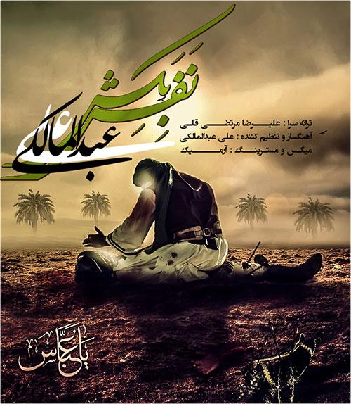Ali Abdolmaleki - Nafas Bekesh