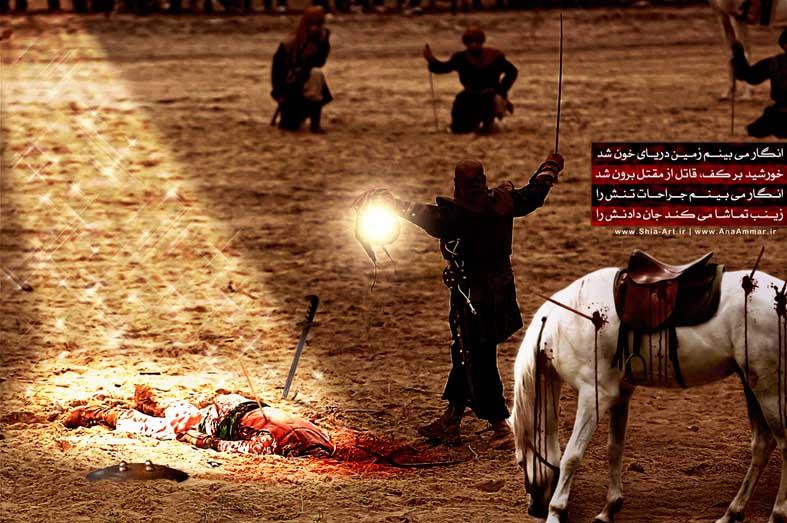 خورشید بر کف ، قاتل از مقتل برون شد ...