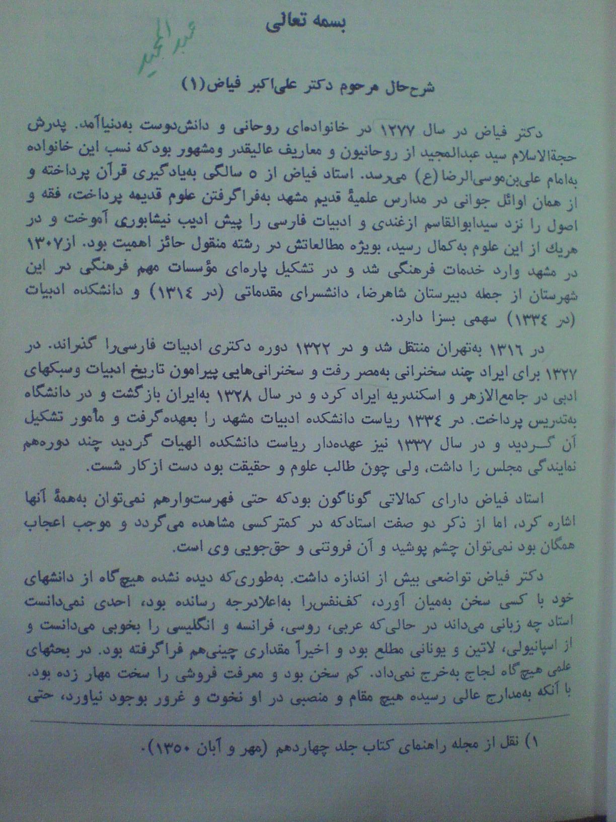 تاریخ اسلام دکتر فیاض