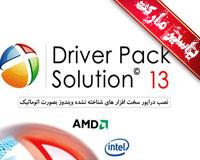 درایور پک 13 | Driver Pack Solution 13