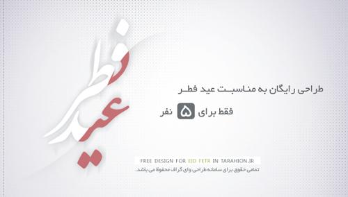 لایه باز پوستر عید فطر
