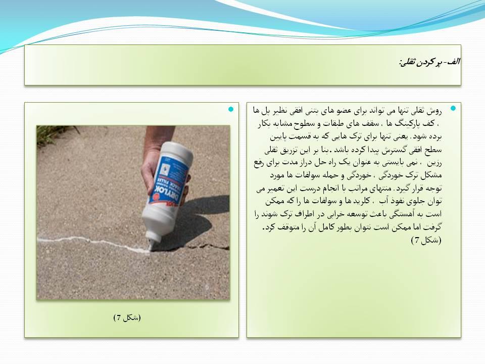 [تصویر:  Slide17.jpg]
