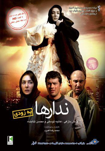 فیلم سینمایی ندارها