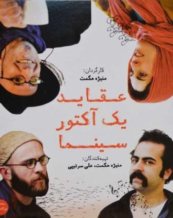سریال عقاید یک آکتور سینما