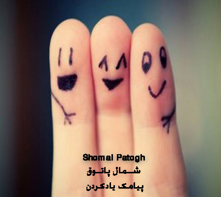 اس ام اس یاد کردن از دوستان sms یاد از رفیق و دوست