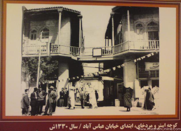عکسهایی قدیمی از همدان