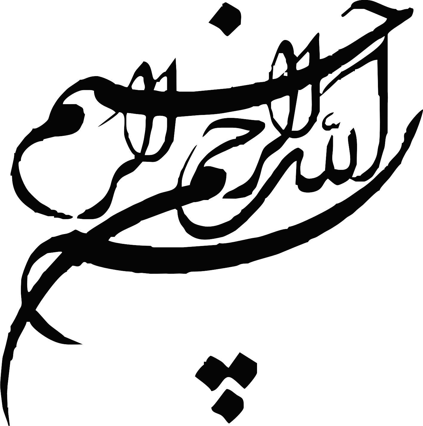 تصویر بسم الله الرحمن الرحیم