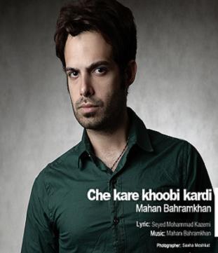 دانلود آهنگ چه کار خوبی کردی ماهان بهرام خان