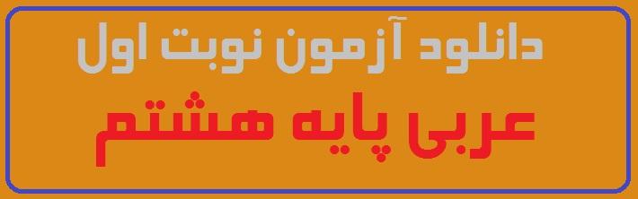 آزمون نوبت اول عربی هشتم