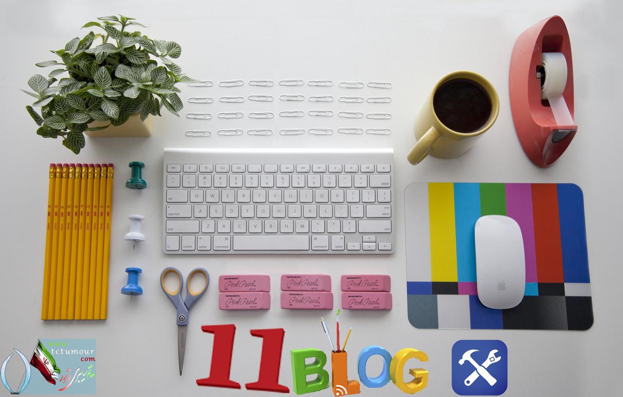 11 ابزار برای وبلاگ نویسی