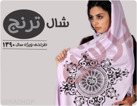 شال و روسری جدید مدل ترنج
