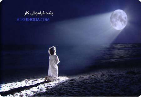 داستان کوتاه بنده فراموشکار - عطر خدا www.atrekhoda.com