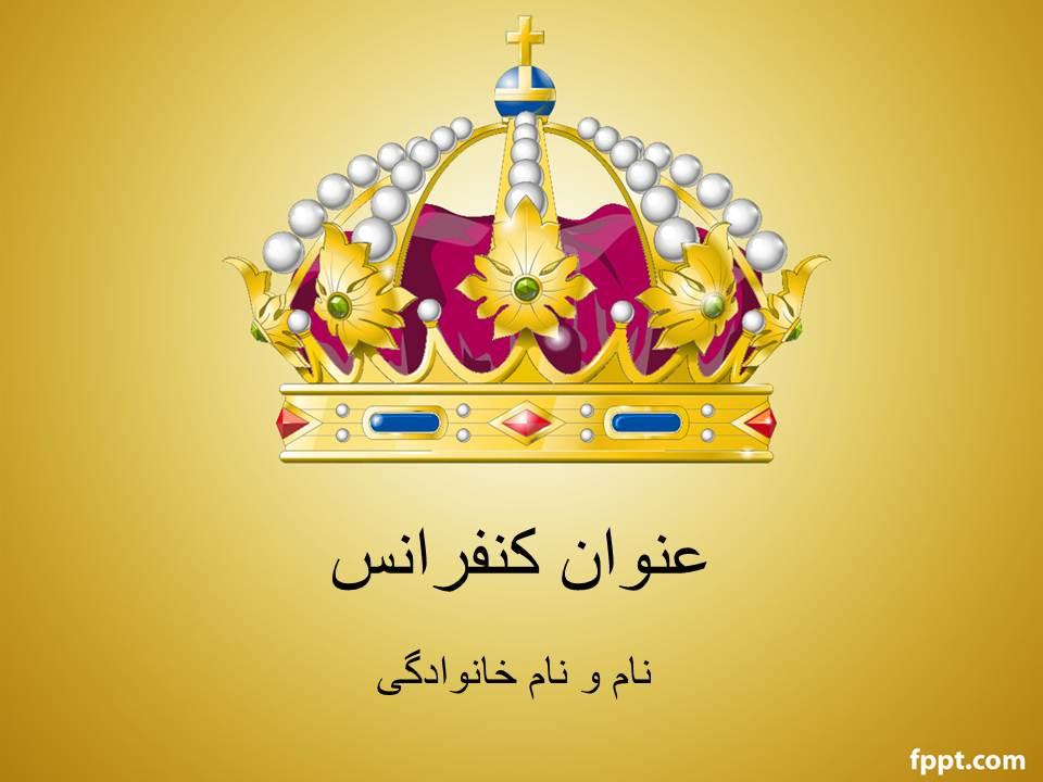 قالب پاورپوینت تاج پادشاهی