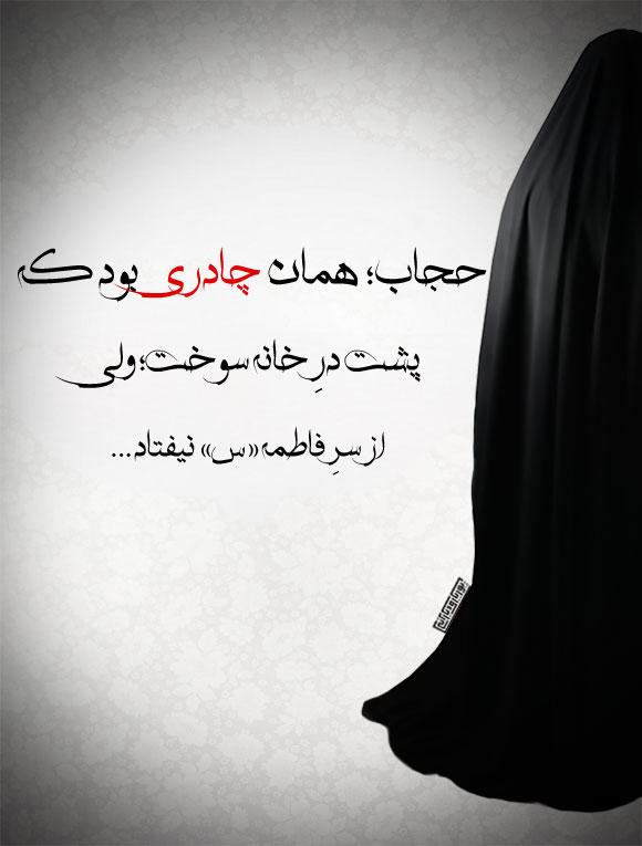 حجاب آرامش جسم روح من