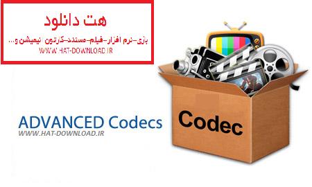 ADVANCED Codecs 5.0.1 نرم افزار کدک های مالتی مدیا ویندوز ADVANCED Codecs 5.0.1
