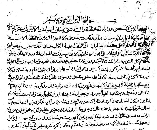 کتاب سنگلاخ در حل لغات مشکل امیر علیشیر نوایی به تصحیح دکتر حسین محمدزاده صدیق