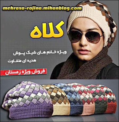 خرید اینترنتی پستی کلاه بافتنی قشنگ فشن دخترانه 2015