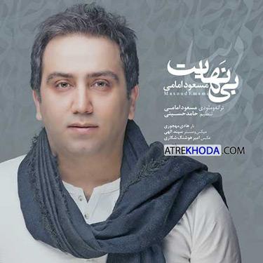 دانلود آهنگ مسعود امامی به نام بی نهایت - عطر خدا www.atrekhoda.com