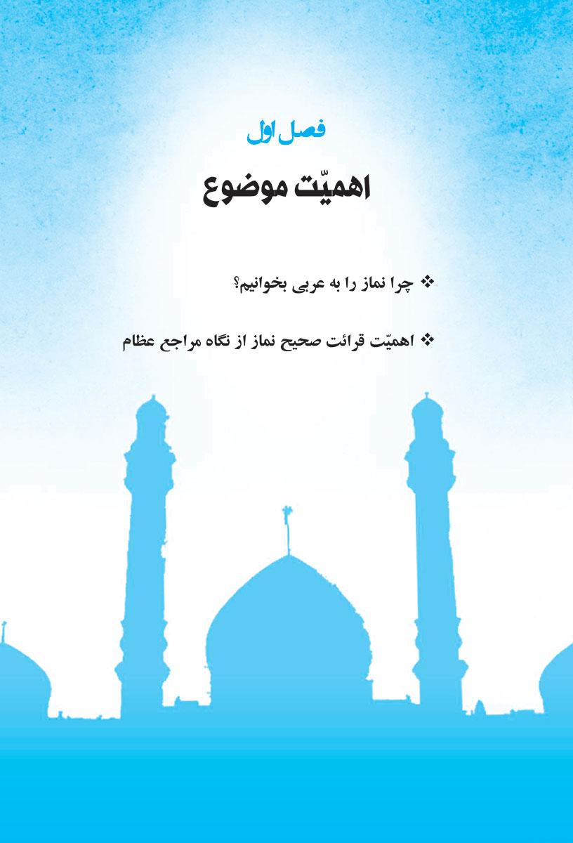 آموزش قرائت نماز