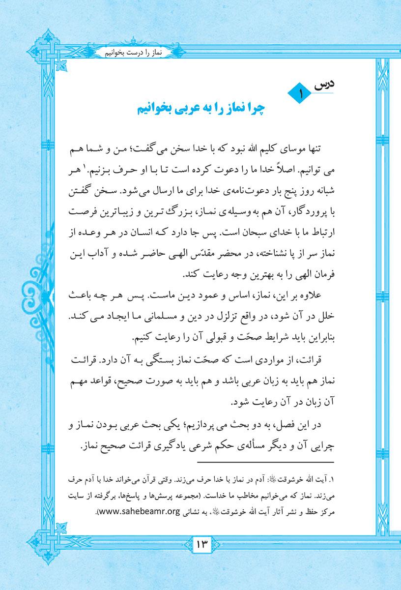کتاب آموزش نماز. عبدالرضا نظری.