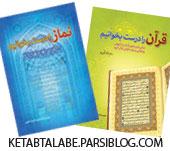 دو کتاب کاربردی، در آموزش قرائت صحیح نماز و روخوانی قرآن کریم