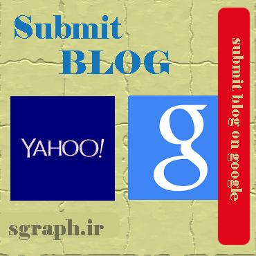 آموزش ثبت وبلاگ در موتور جستجوی گوگل