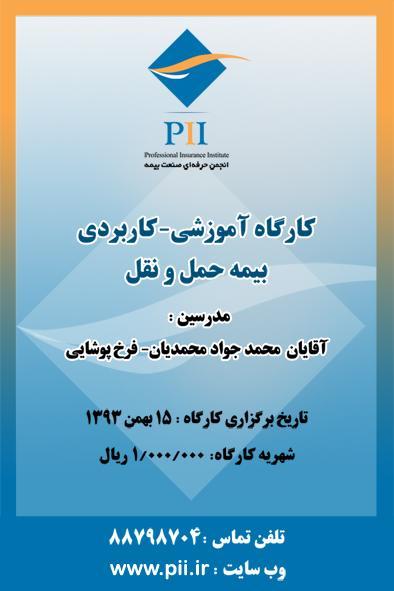 http://s4.picofile.com/file/8162432934/tarhe_khabar_nameh_kargah_hamlo_naghl.jpg