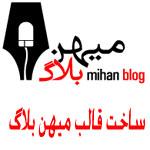 ساخت قالب انلاین برای میهن بلاگ